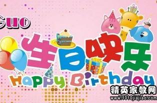生日祝福语 搞笑版