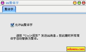 软件名称 QQ繁体字 V1.0 纯净绿色版 -QQ繁体字 V1.0 纯净绿色版