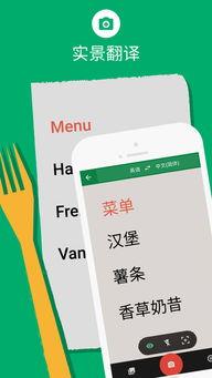 谷歌翻译下载 Google 翻译 实现语音 拍照 手写输入的多国语言即时翻...