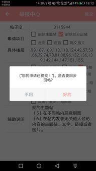 如何修改新浪微博的注册邮箱 微博修改登录名
