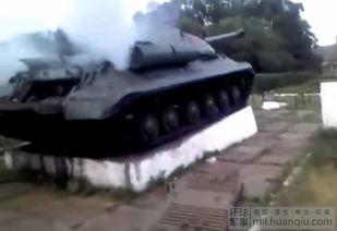 停在纪念碑上的IS-3坦克被成功发动冒出白烟-乌多地亲俄武装修复二战...