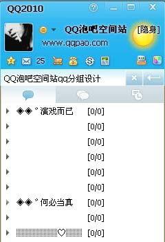 如何快速创建QQ分组与修改分组名称