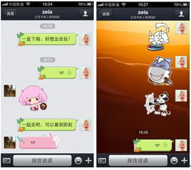 ...与表情嗨翻天,手机QQ演绎 乐在沟通