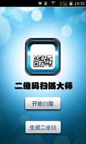 二维码扫描大师下载 v2.08 安卓手机版apk 优亿市场