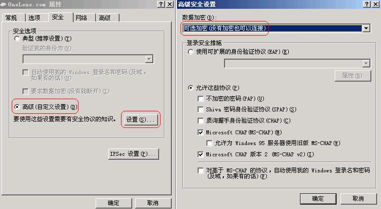 ...操作系统架设 VPN 服务器图文教程
