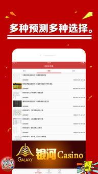 重庆时时彩宝典下载 重庆时时彩宝典安卓版 Android 下载