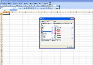 excel2003官方下载 excel2003免费完整版 办公软件2003 下载最新版 ...