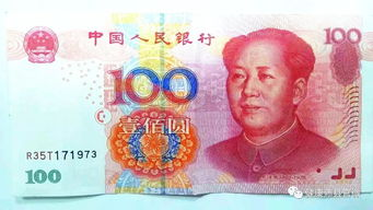 这张一百元人民币,数字100的英文字母我们肉眼看不到的,胃镜放大...