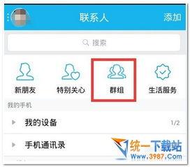 手机QQ群里面怎么发起投票 手机QQ群里面怎么发起投票教程 统一下...