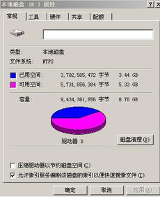 NTFS是什么意思