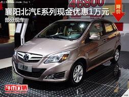 襄阳北京汽车E系列优惠1万元 部分现车