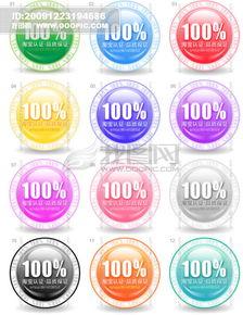 淘宝网店装修模板左侧模块100 认证图标图片下载