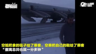 国航航班紧急备降俄罗斯 空姐大喊 别拿东西快跑
