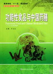 功能性食品与中国药膳 高等学校十一五规划教材 食品科学与工程系列