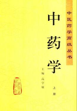 ...药学高级丛书 中药学 上下册 .pdf下载