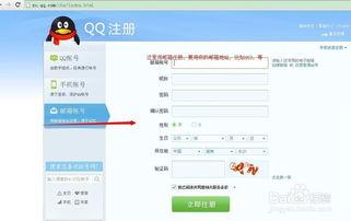 不用手机验证怎样申请QQ号