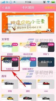 手机上的QQ里的卡片装扮不能用怎么回事