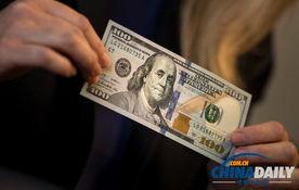 ...发行新版100美元面值钞票 防伪功能突出