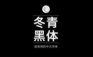 ...计师常用的那些中文字体 上 caoyuandudu 设计文章 教程分享 站酷 ...