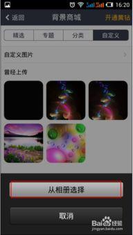 手机QQ空间换背景图片