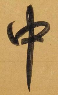 平台为你提供:艺术品古玩古董交易 评估 收购.   艺术品收购、艺术品...