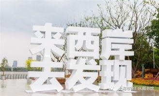 ...片、文章来源:徐汇区图书馆)-文明网联盟 上海 徐汇