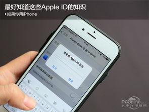 什么是Apple ID?-如果你在用iPhone 一定要知道这些