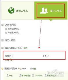 怎样给QQ空间里的相册加上访问密码?