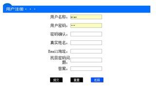 用户注册界面-enterprisejavab