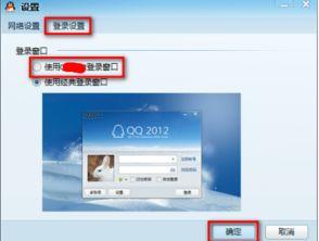 QQ登录界面怎么自定义