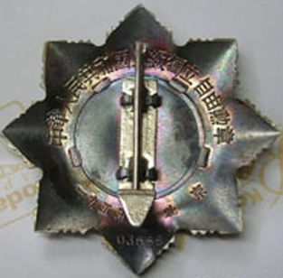 二级独立自由勋章图片