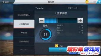 nba2k17手机版操作界面中文介绍