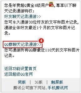超级QQ聊天记录漫游特权介绍