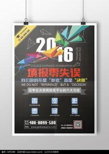 活动海报宣传单页设计