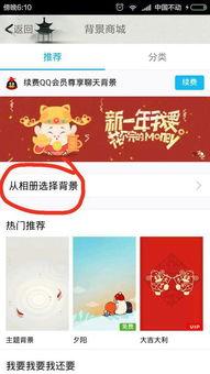 手机QQ聊天文字背景图案怎么弄