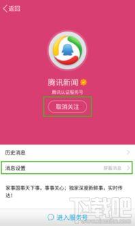 如何让QQ弹窗不弹垃圾新闻,腾讯新闻净化