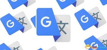 新版谷歌翻译在访问性和稳定性上也有一定的提升,此外还给摄像头加...
