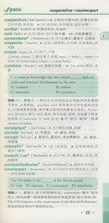 list_7_5-目录-全新大学英语词汇必背 6级 正手1 4级 反手5 6级