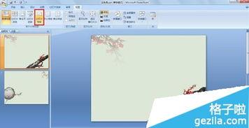 ppt Office2007怎么给ppt里的图片添加水印 软件教程 格子啦