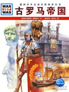 ...是什么:古罗马帝国 正版(德)埃尔恩斯特库恩茨尔 文,(德)皮特...