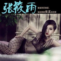张筱雨性爱保鲜秘笈情趣内衣系列之火辣热恋钢管女郎开裆连体衣