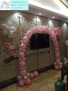 ...宴布策划满月酒周岁宴生日派对气球装饰