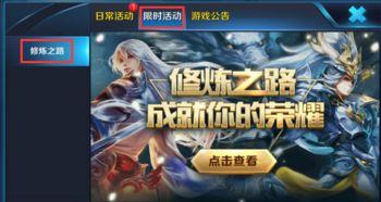 王者荣耀修仙之路玩法介绍 修炼之路积分奖励一览