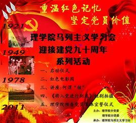 中国共产党自1921年成立至今,走过了90年坎坷而光辉的道路.90年..