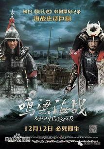 与犯罪的战争:坏人们的全盛时代》《新世界》《鸣梁:旋风之海》《...