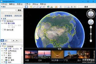 谷歌地球专业版v7.3.1.4505 最新绿色便携版 吾爱破解 LCG LSG 安卓...