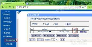 ...绑定IP地址与mac地址