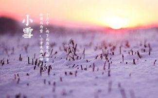 描写小雪的经典古诗词句大全