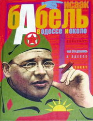 俄文版 巴别尔短篇小说集 封面 -巴别尔 被隐没的短篇小说大师