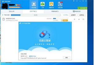 百度云破解版资源下载 百度云VIP无限速破解版安卓版 1.1.0 极光下载站